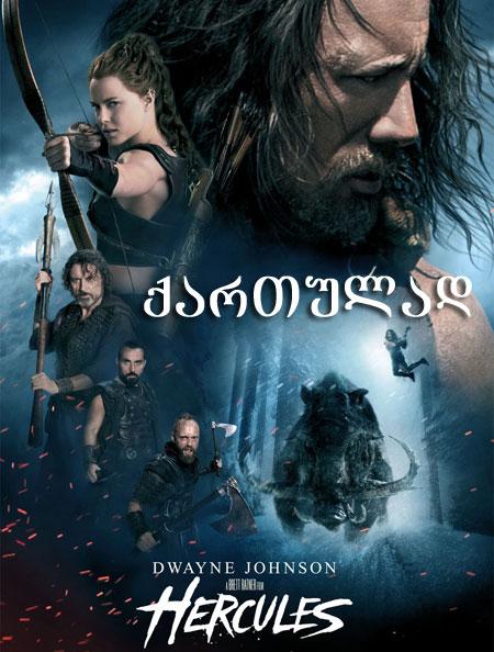 ჰერაკლე (2014) / Hercules (2014) (ქართულად)